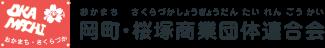 岡町・桜塚商業団体連合会